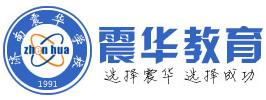 济南市震华文化补习学校