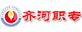 齐河县职业中等专业学校